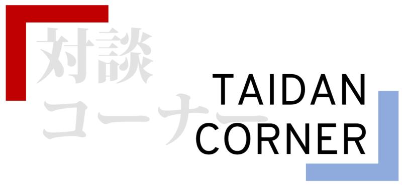 Présentation du 'Taidan Corner' : MonoType à la rencontre de ses idoles