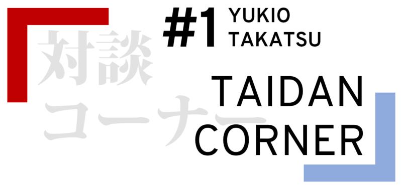 Taidan Corner #1 – Yukio Takatsu, animateur et réalisateur de génériques [mai 2019]