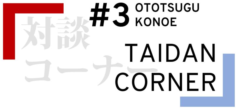 Taidan Corner #3 – Ototsugu Konoe, illustrateur [juin 2019]