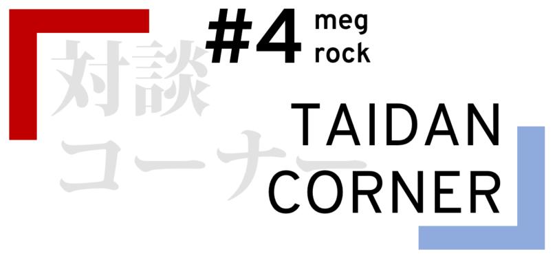 Taidan Corner #4 – meg rock, autrice-compositrice-interprète [mai 2019]