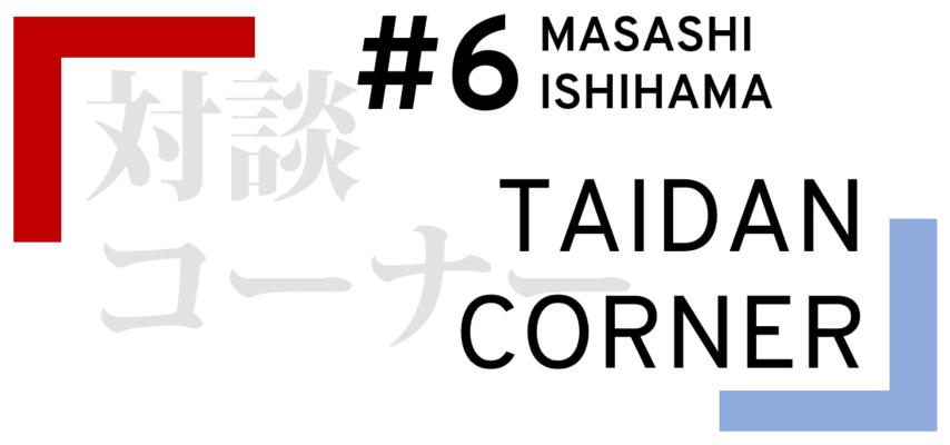 Taidan Corner #6 : Masashi Ishihama, réalisateur [janvier 2021]