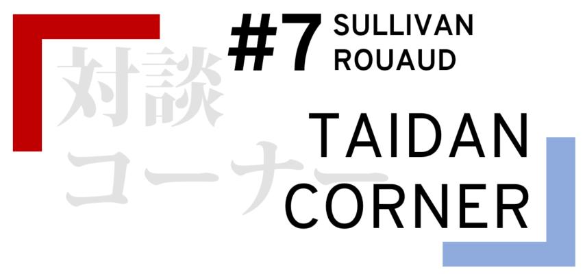Taidan Corner #7 : Sullivan Rouaud, directeur éditorial [mars 2021]
